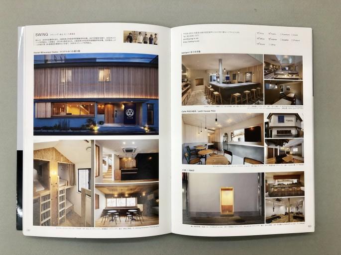 掲載:「話題のショップをつくる注目の空間デザイナー・建築家100人の仕事」