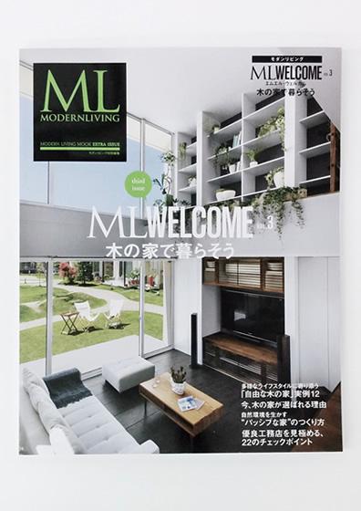 モダンリビングEXTRA ISSUE ~木の家で暮らそう~